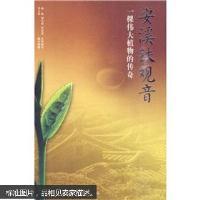 【旧书二手书9成新】安溪铁观音李玉祥 等著 世界图书出版公司