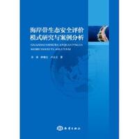 [二手9成新]海岸带生态安全评价模式研究与案例分析 吝涛 薛雄志 卢昌义 9787521000412 海洋出版社