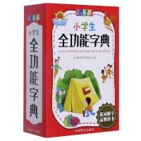 小学生全功能字典(彩色版)