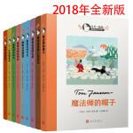托芙・扬松姆咪故事全集(套装共9册)