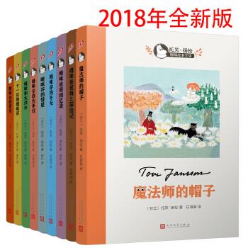 托芙·扬松姆咪故事全集(套装共9册)学校推荐版《魔法师的帽子》等共9册