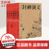 封神演义 三秦出版社