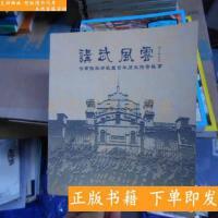 【二手旧书9成新】讲武风云 ----云南陆军讲武堂百年历史传奇故事
