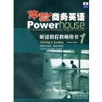 体验商务英语听说教程教师用书・1(附光盘)
