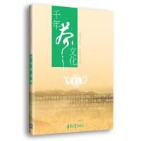 千年茶文化