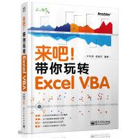 来吧!带你玩转 Excel VBA(含CD光盘1张)(双色)(附带近500个VBA思考练习题,千寻千解丛书作者出品)
