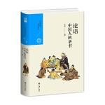 中国历代经典宝库 第一辑01 论语:中国人的圣书