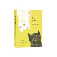 """假如听到喵喵叫(十八位作家和学者,在九座城市,为我们奉上真情发生过的""""猫与我们的故事"""")"""