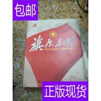 [二手旧书9成新]旗展东园:中国社会主义青年团第一次全国代表大?