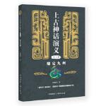 上古神话演义(第四卷) 鼎定九州 钟毓龙 9787507845051睿智启图书