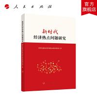 新时代经济热点问题研究 人民出版社