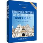 欧洲文化入门(附赠复习指南)――北外名师联袂力作,经典教材,英语学习者必备