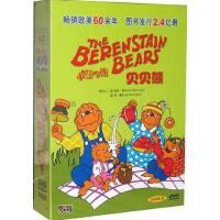 贝贝熊 20DVD小熊一族 儿童生活常识教育启蒙动画片光盘