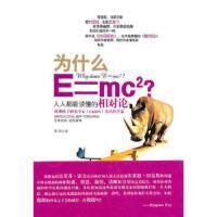 为什么E=mc2:人人都能读懂的相对论阔克斯 福肖长江文艺出版社9787535445636