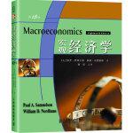 宏观经济学(第18版)