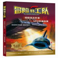 冒险特工队:追踪远古巨鲨&UFO惊魂劫案