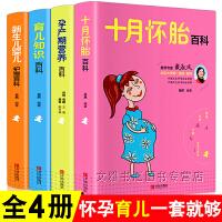 全套4册十月怀胎知识百科全书 孕产期营养 育儿知识 新生儿婴儿护理百科全书孕妇怀孕百科书籍大全 40周孕育全程指导
