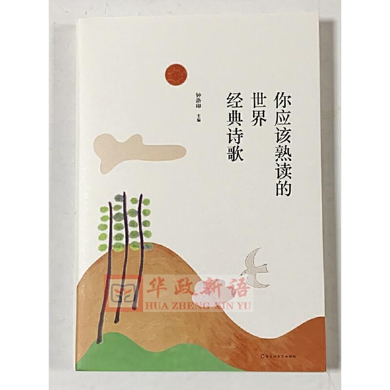 正版    你应该熟读的世界经典诗歌    百花洲文艺出版社