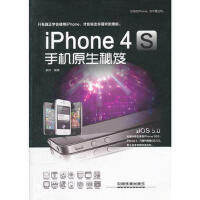 iPhone 4S手机原生秘笈 9787113144586 袁烨著 中国铁道出版社