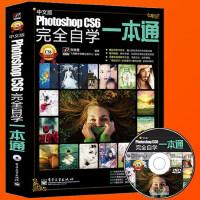 ps书 Photoshop cs6完全自学一本通 pscs6中文版 ps教程 零基础 PS书籍 教材从入门到精通 CS