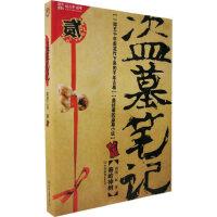 盗墓笔记贰――秦岭神树