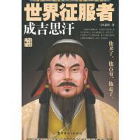 世界征服者:成吉思汗 弓山老匪 工人出版社 9787500854302