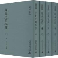 经义述闻二种(1-4) 广西师范大学出版社