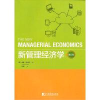新管理经济学(修订版)