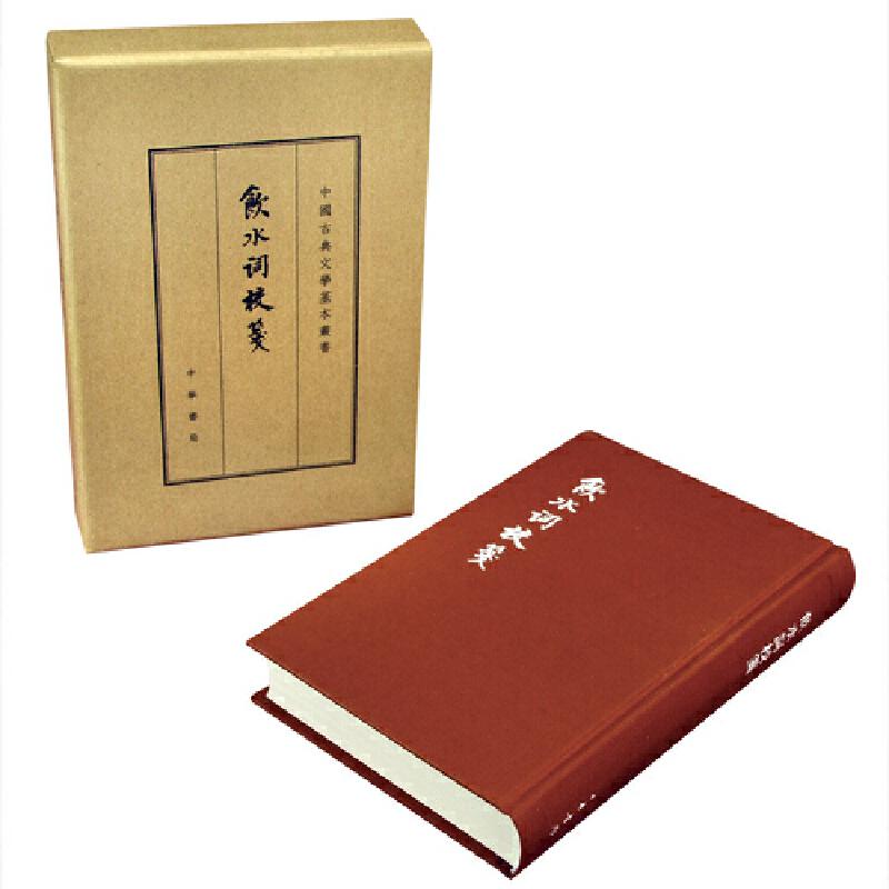 饮水词校笺(典藏本)(中国古典文学基本丛书) 中华书局出版