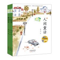 绿光芒书系(3册)
