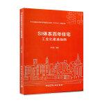 SI体系百年住宅工业化建造指南