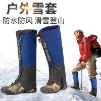 徒步防沙鞋套男女儿童防水护脚套腿套户外雪套登山滑雪用品