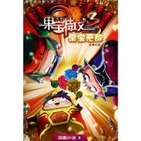 果宝特攻第三季-动画小说8-果宝 许雁 福建少年儿童出版社 正版运费优惠