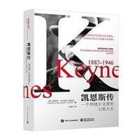 【二手旧书8成新】凯恩斯传:个利他主义者的面人生 理查德・达文波特-海因 9787121286254