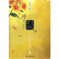 冲天香阵:历代诗人笔下的菊
