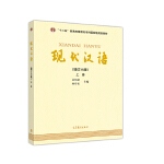 现代汉语(增订六版)上册