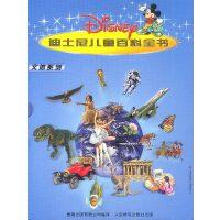 迪士尼儿童百科全书:文体系列(全四册)