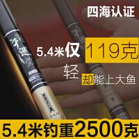 新品鲤鱼竿手竿日本进口碳素钓鱼竿5.4米台钓竿28调超轻超硬鱼杆