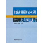 教育技术协同创新与多元发展 【正版书籍】