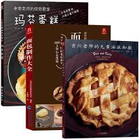 正版新书 面包制作大全+吉川老师的无黄油派和挞+幸荣老师的烘焙教室玛芬蛋糕 烘焙新手甜品烘焙书籍蛋糕饼干书甜点甜品西点