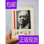 [二手旧书9成新]汪公海粟 /华中,苏南新专校友会 江苏人民出版社
