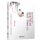 时代语文:三维阅读 互动课堂(四年级上册)