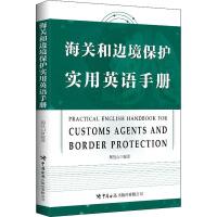 海关和边境保护实用英语手册 中国海关出版社有限公司