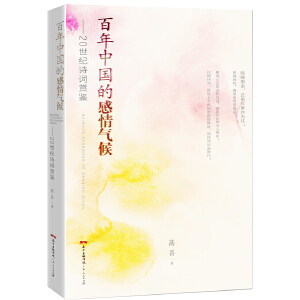 百年中国的感情气候:20世纪诗词鉴赏