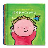 暖绘本:幼儿认知头脑体操书・自我认知(套装3册)