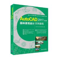 AutoCAD 2017中文版园林景观设计实例教程