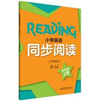 小学英语同步阅读(三年级起点)(五年级上)