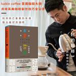 好的咖啡(世界咖啡师大赛冠军的制作技巧全公开。)