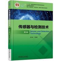 传感器与检测技术(第3版) 机械工业出版社