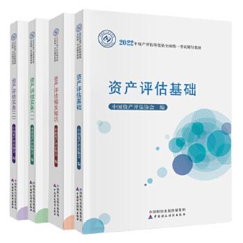 《正版 现货2017资产评估师新教材考试用书辅